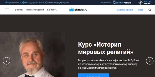 Российская краудфандинговая площадка Planeta