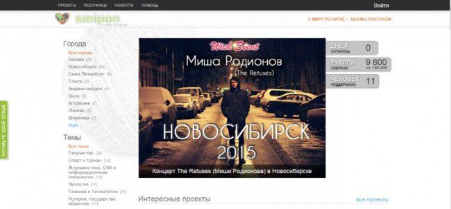 Российская краудфандинговая площадка С миру по нитке