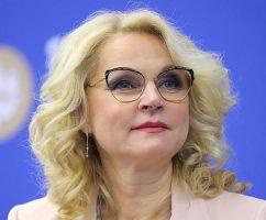 Вице-премьер по социальным вопросам Татьяна Голикова