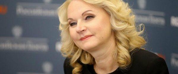 Зампред РФ Татьяна Голикова