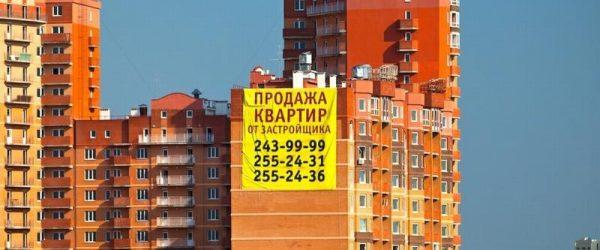 Новостройка, реклама продажи квартир