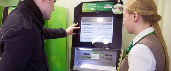 Консультант возле банкомата