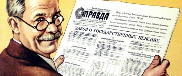Плакат-агитация для пенсионеров СССР