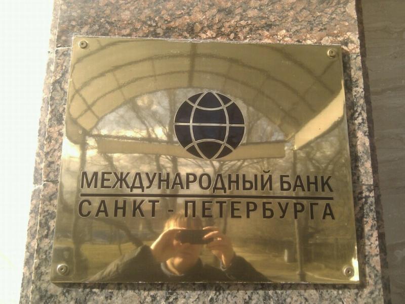 Центробанк экстренно ввёл временное управление в МБСП банке