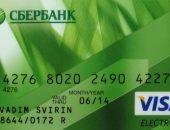 Карта Сбербанк Visa
