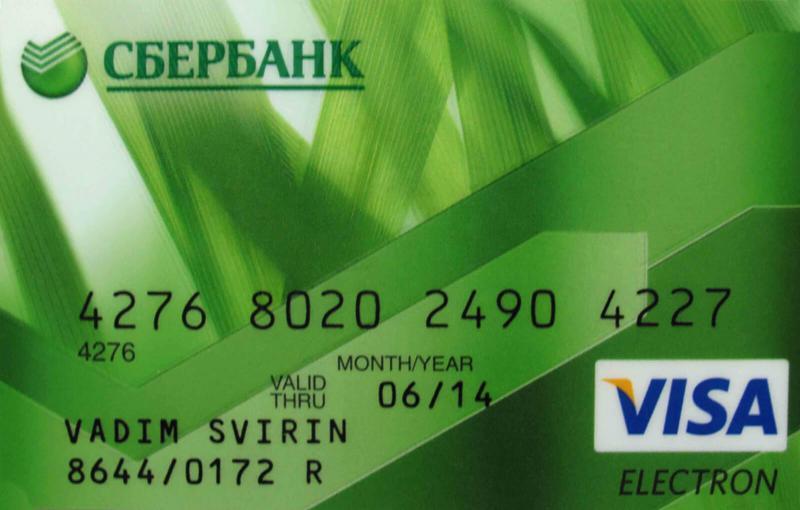 Сбербанк и VISA начинают совместный проект