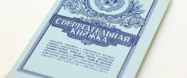 Сберегательная книжка образца СССР
