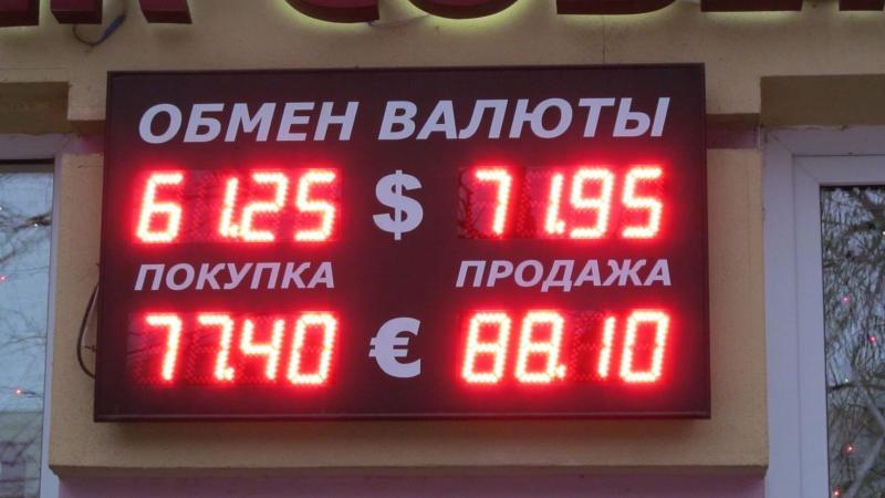 Курс доллара может вырасти в ближайшее время до 90 рублей