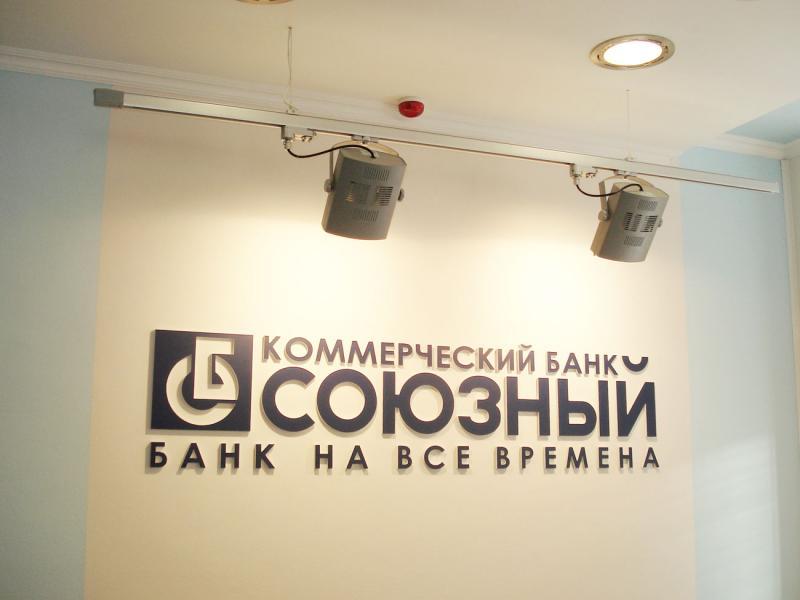 Центробанк отозвал лицензию у Московского банка «Союзный»
