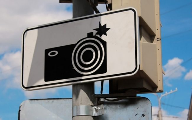 Дорожный знак с изображением камеры