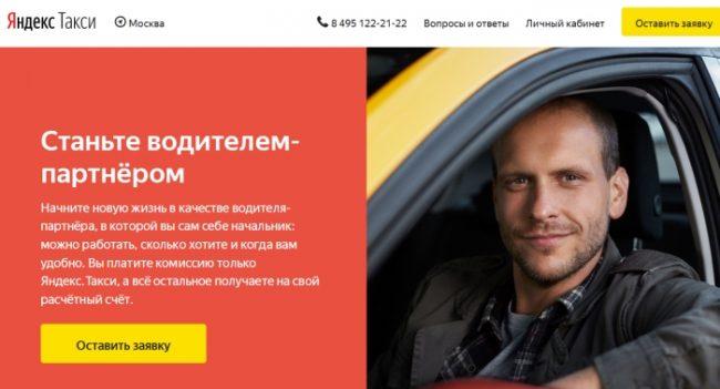 Страницы для подачи заявки на партнерство с Яндекс.Такси