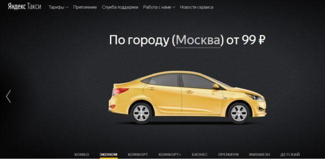Сервис Яндекс.Такси