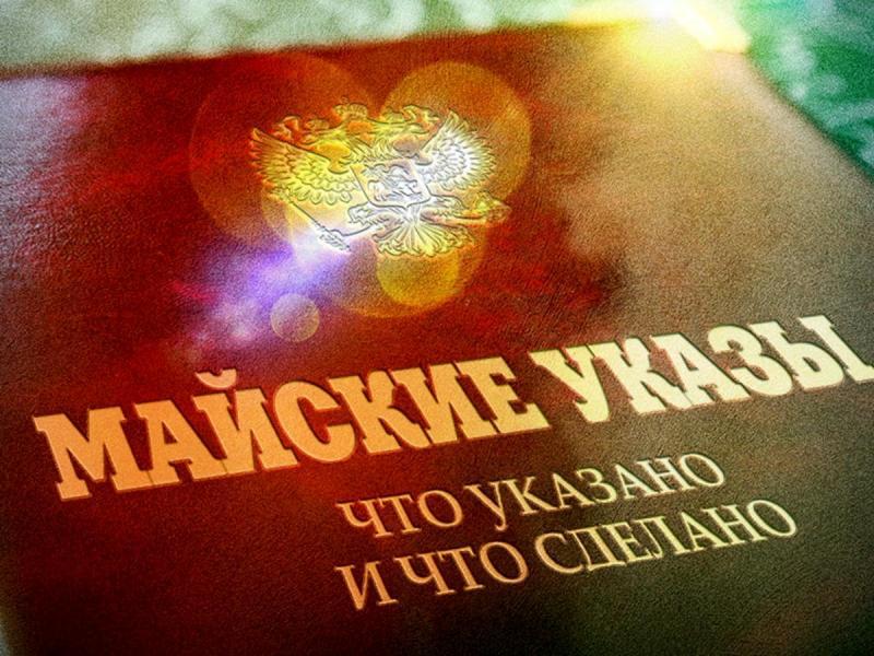 ФСО следит за влиянием майских указов на жизнь россиян