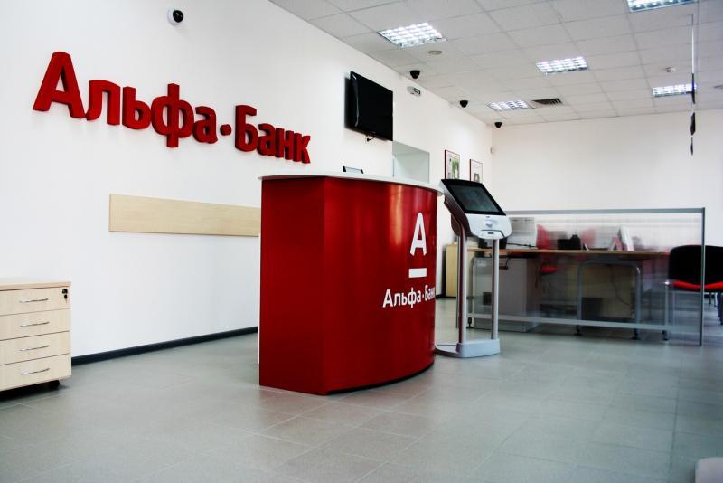 «Альфа-банк»отходит от POS-кредитования населения