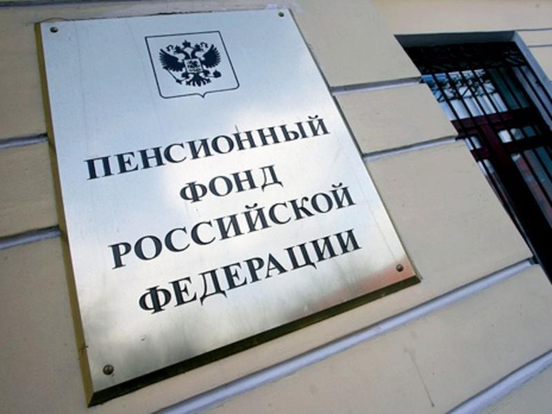 Пенсионный фонд России тратит миллиарды, но не на пенсии