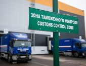 Зона таможенного контроля для наземного транспорта