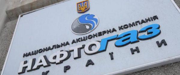 Нафтогаз Украины