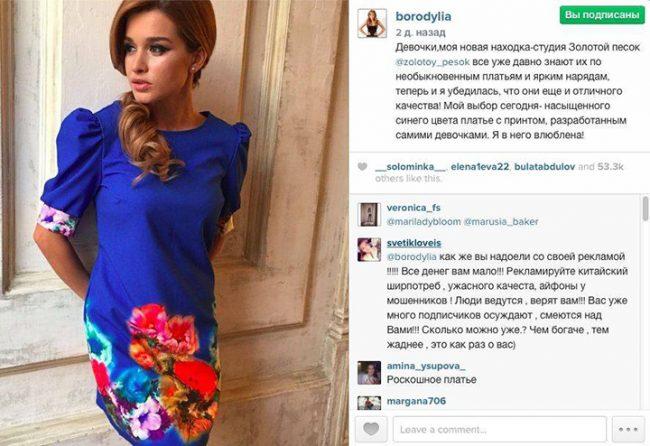 Страница Ксении Бородиной в Инстаграме