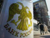 Банк России, логотип