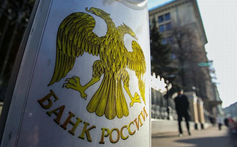 В Центробанке назначили нового руководителя службы банковского надзора