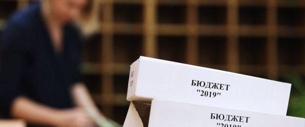 Бюджет 2019-2021