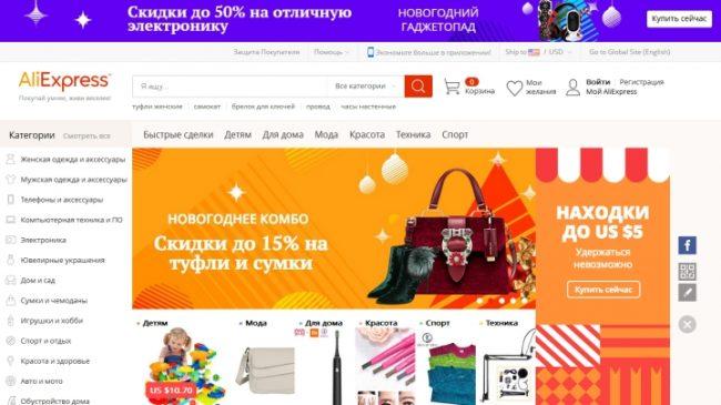 Интернет-магазин китайских товаров Aliexpress