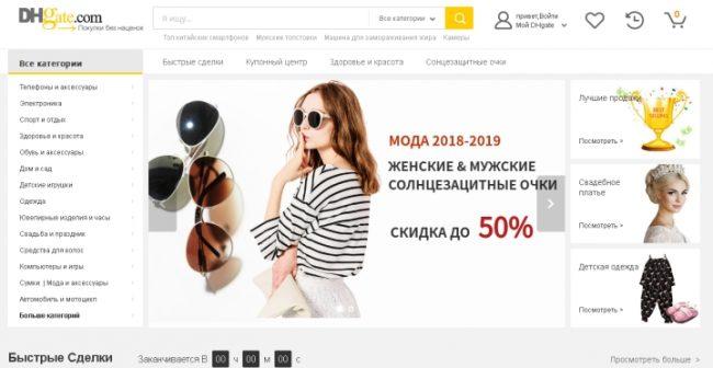 Интернет-магазин DHgate