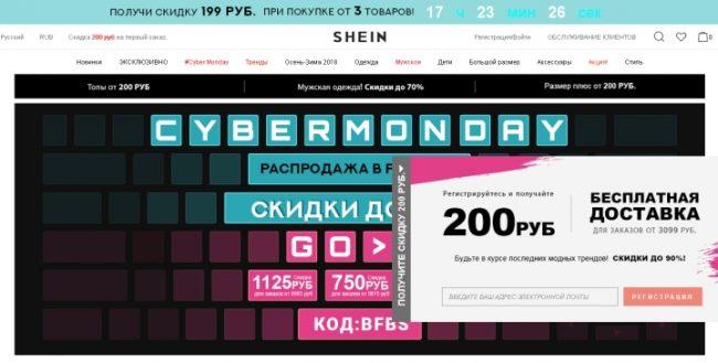 Интернет-магазин женской одежды Shein