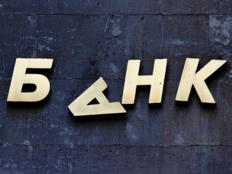 Опубликован «народный» рейтинг банков, в которые не стоит заходить