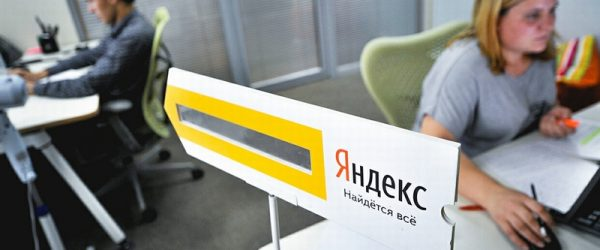 Яндекс Маркет, офис
