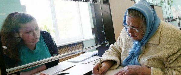 Консультация для пенсионера