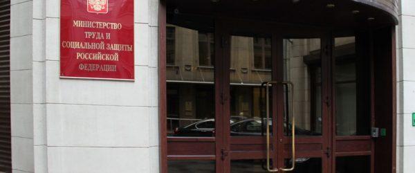 Министерство труда