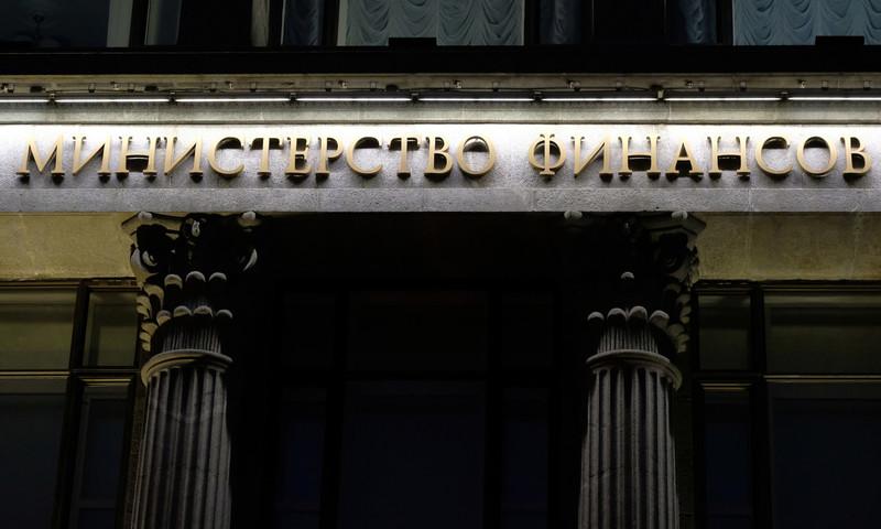 Профицит бюджета составил более 3 трлн рублейза 2018 год