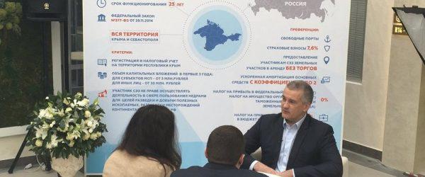 Схема свободной экономической зоны Крыма