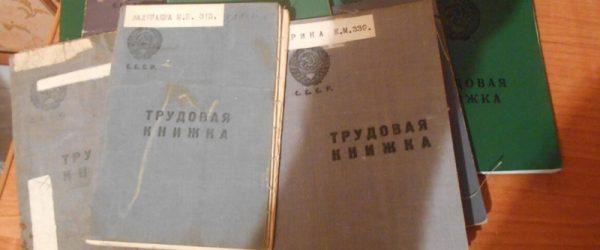 Трудовые книжки СССР