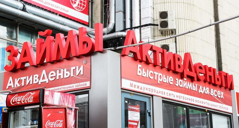 Почему россияне активно берут кредиты?