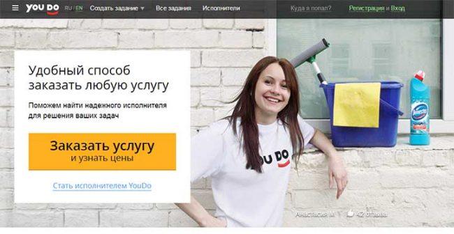 Главная страница сайта YouDo