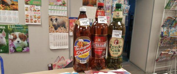 Продажа пива в отделении Почты России