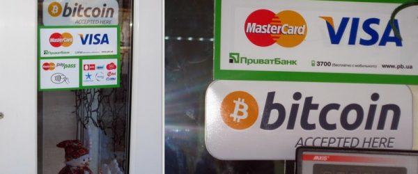 Продажа биткоинов в Приватбанке