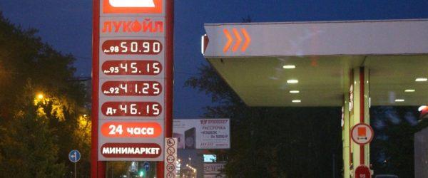 Цена на топливо АЗС Лукойл