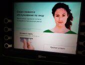 Информация Сбербанка о биометрическом доступе к счету без карты