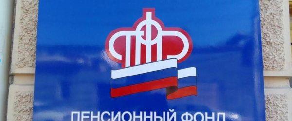 Пенсионный фонд России, вывеска