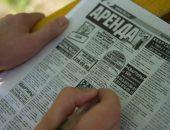 Газета с объявлениями об аренде