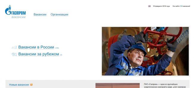 Сайт вакансий ПАО «Газпром»