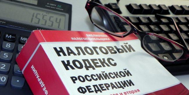 Налоговый кодекс РФ, калькулятор, очки и клавиатура