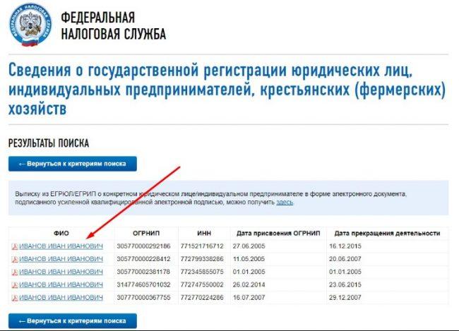 Формирование выписки из ЕГРИП через портал фискальной службы