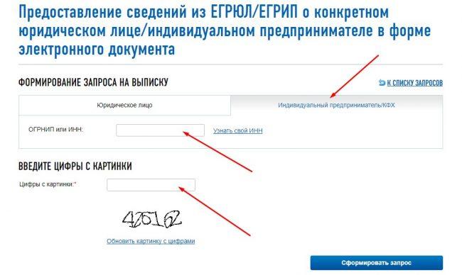 Порядок получения заверенной выписки в электронном формате, шаг 3