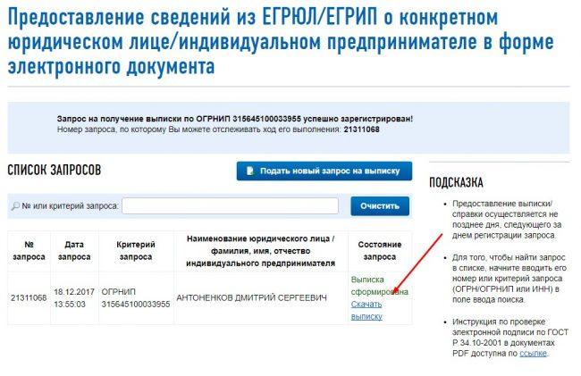 Порядок получения заверенной выписки в электронном формате, шаг 5