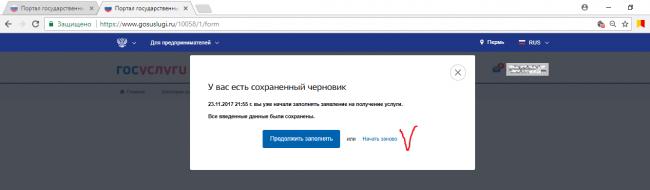 Черновик заявления на ИП