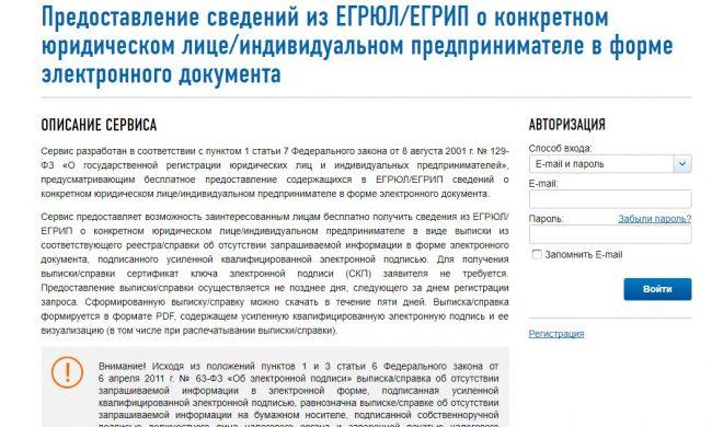 Скриншот сервиса получения выписки из ЕГРИП онлайн на сайте ФНС
